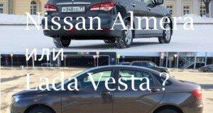 lada-vesta-ili-nissan-almera-min